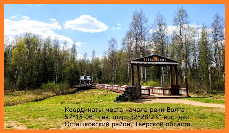Волга матушка река - её начало